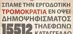 15512-tromokratia-2-520x245